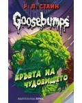 Goosebumps 3: Кръвта на чудовището