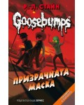 Goosebumps 4: Призрачната маска