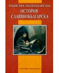 История славянобългарска (Училищна библиотека - Дамян Яков)
