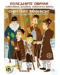 Kоледните обичаи. Oцветяване, рисуване, любопитни факти / Christmas traditions colouring, painting, curious facts