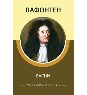 Лафонтен: Басни (специално издание за ученици)