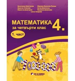 Математика за 4. клас: Комплект 1 и 2 част. Учебна програма 2020/2021 (Бит и техника)