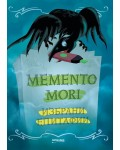 Memento mori. Избрани епитафии