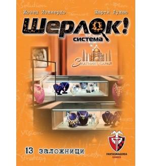 Настолна игра Шерлок! - 13 заложници