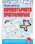 Първа книга за компютърното програмиране – книга 1