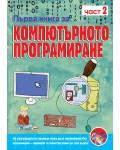 Първа книга за компютърното програмиране – книга 2