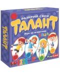 Детска настолна игра PlayLand - Разкрий своя талант, за талантливи деца