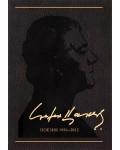 Съчинения в 12 тома - том 1: Поезия (1956-2012)