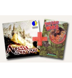 "КОМПЛЕКТ LINGUA CONSULT DVD1+DVD2 + АДАПТИРАНА КНИГА ""THE LOST WORLD"""