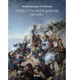 Руско-турските войни (1569–1878)
