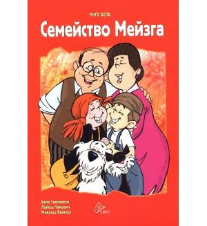 Семейство Мейзга