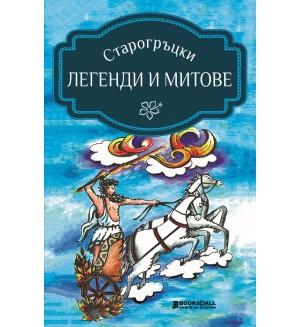 Старогръцки легенди и митове (адаптация)