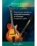 Теоретични основи на импровизацията за китара в модерния джаз