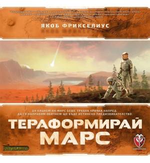 Настолна игра Тераформирай Марс