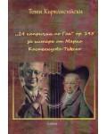 24 капричии по Гоя оp. 195 за китара от Марио Кастелнуово-Тедеско като метод за музикално-жанров и стилов анализ