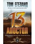 13. апостол