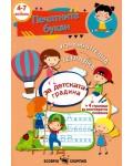 Упражнителна тетрадка за детската градина: Печатните букви