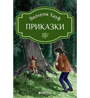 Вилхелм Хауф: Приказки (адаптация)