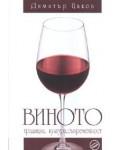 Виното - традиция, култура, съвременност